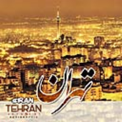 پوستر لایه باز تهران