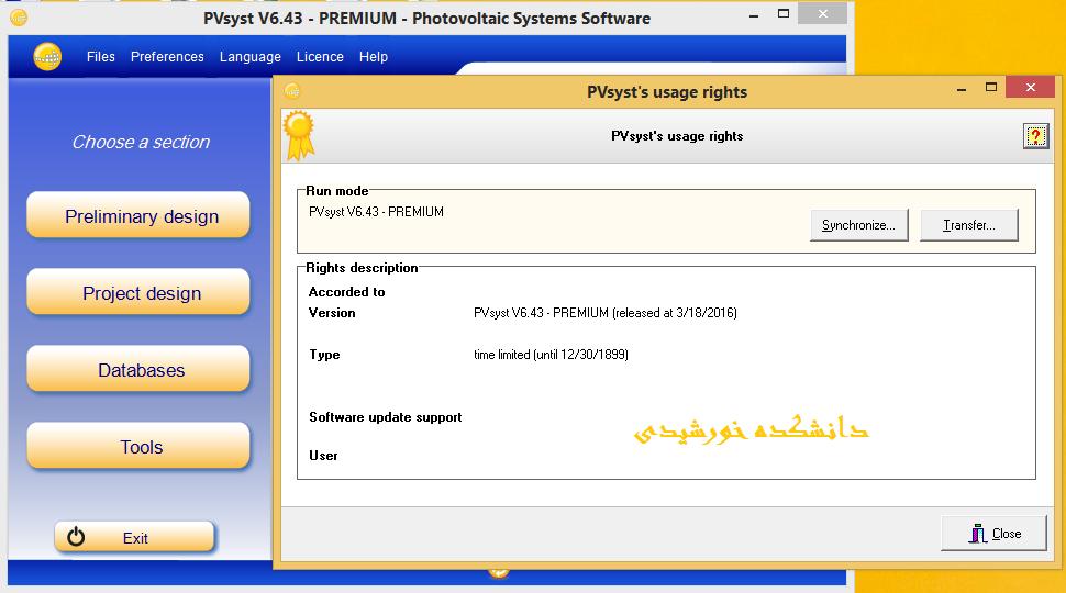 کرک نرم افزار PVsyst V6.43-PREMIUM