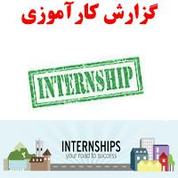 گزارش كارآموزی در كارخانه واگن پارس