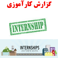 گزارش كارآموزی در شركت علمی و تحقیقاتی اصفهان
