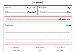 فایل اصول و مبانی اولیه تهیه صورت وضعیت پیمانکاران
