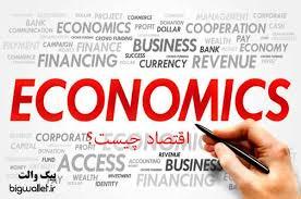 پاورپوینت قیمت و محصول در علم اقتصاد، pptx، در 55 اسلاید