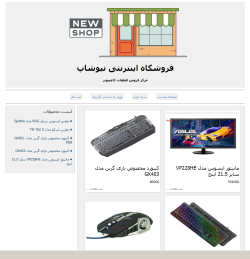 پروژه فروشگاه اینترنتی با PHP