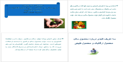 دانلود فایل پاورپوینت محصول سالم نهایی سمینار ایمنی غذا
